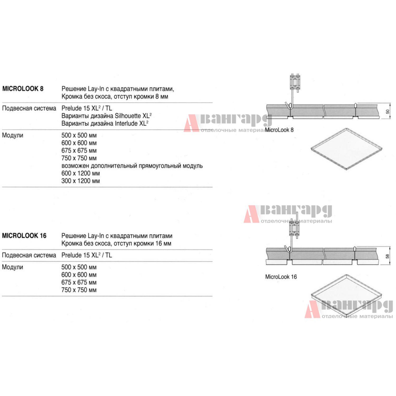 Металлический медицинский потолок Армстронг Board LAY-IN Plain RAL9010