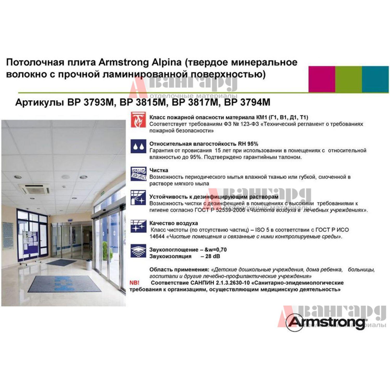 Подвесной потолок Армстронг ALPINA (АЛЬПИНА) Tegular