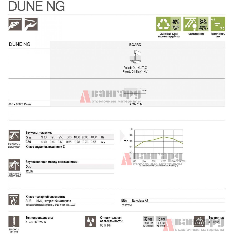 Подвесной негорючий потолок Армстронг Dune NG ( Дюна НГ)