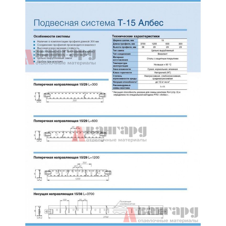 Подвесная система Т-15/29 белый матовый