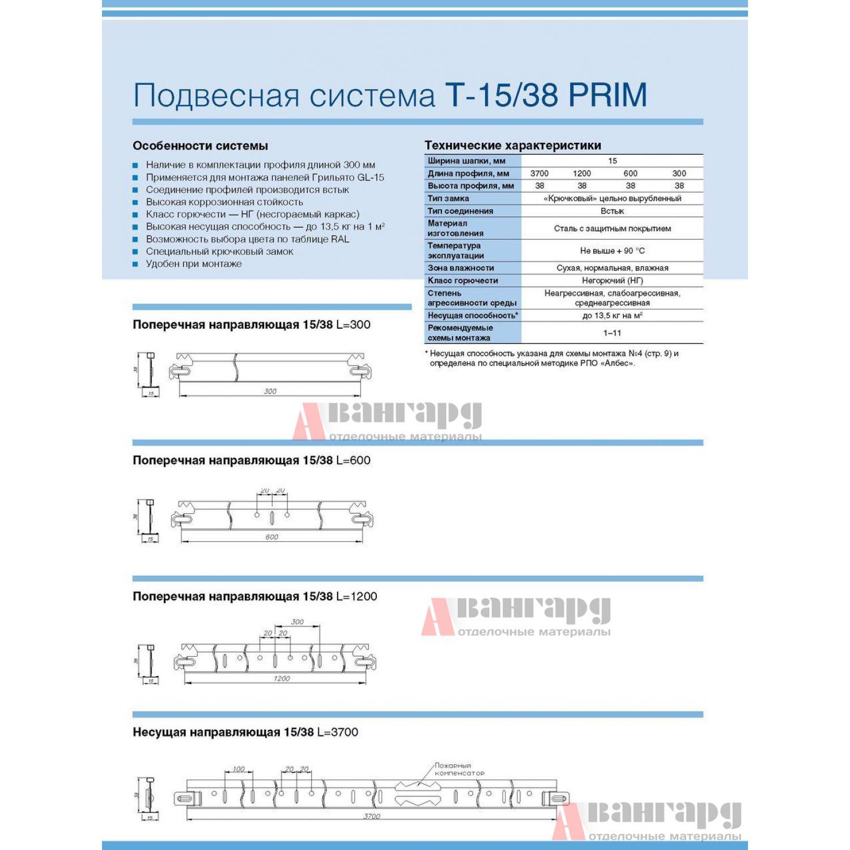 Подвесная система T-15/38 PRIM (Прим) белый матовый