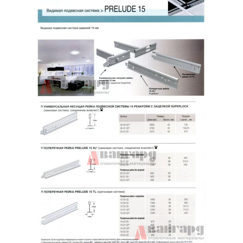Подвесная система Армстронг PRELUDE 15 (Прелюд)